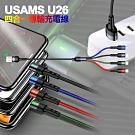 USAMS U26四合一設計傳輸充電線(Micro/Lightning*2/Type-C)