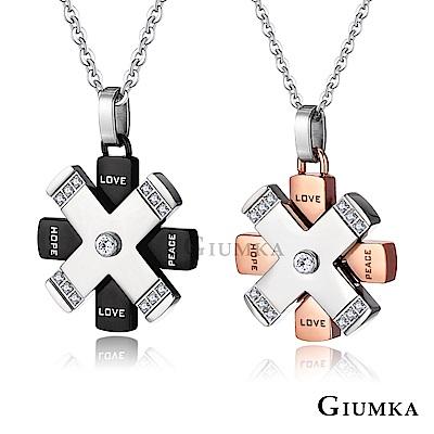 GIUMKA情侶對鍊和平與愛白鋼項鍊 一對價格