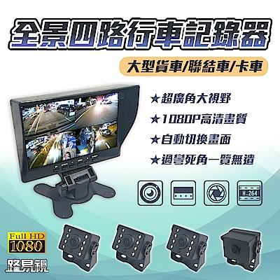 【路易視】FX2 四路全景監控 行車紀錄器 行車視野輔助系統、大貨車、大客車及各式車輛適用