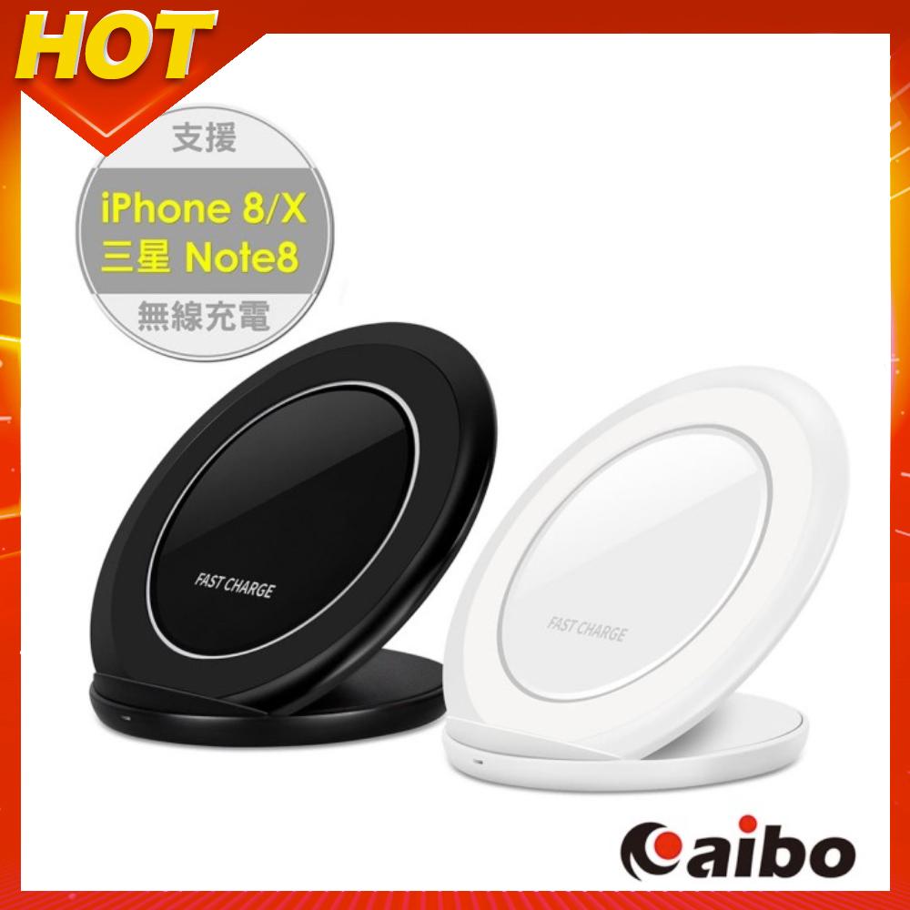 aibo TX-S7 立架式無線快速充電座(10W)