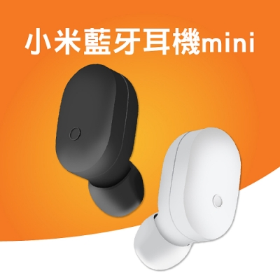小米藍牙耳機mini