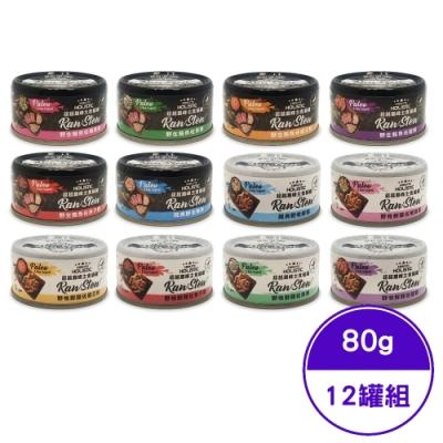 ABSOLUTE HOLISTIC超越巔峰主食貓罐系列 80g (12罐組)