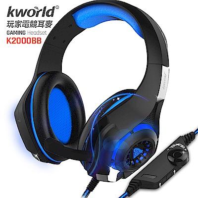 廣寰 Kworld 玩家電競耳麥-黑藍 K2000-BB