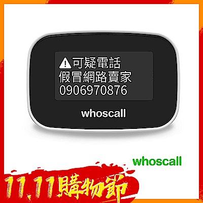 Whoscall 象卡來市話版 家中防詐神器 (1111元買機器加兩年訂閱費)