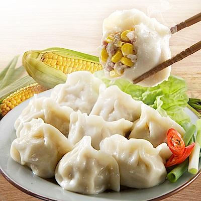 (任選)【餃子樂】玉米鮮肉餃子(單包)高麗菜鮮肉餃子(單包)