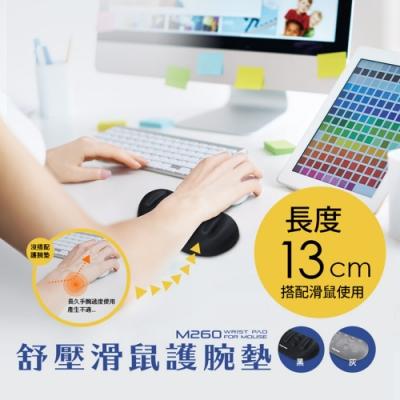 Esense M260 13cm舒壓鍵盤護腕墊(05-EWM260)