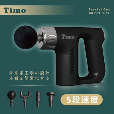 Timo 衝鋒款 深層按摩筋膜槍 5檔力道 4顆按摩頭 (TG-03)