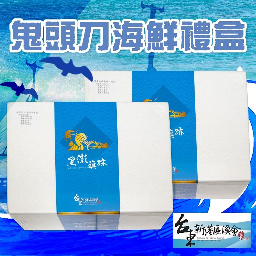 (任選) 新港漁會  鬼頭刀海鮮禮盒 (1盒)