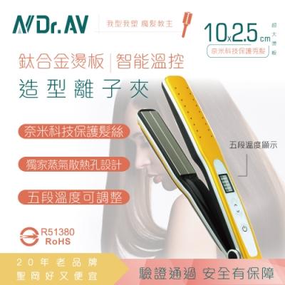 【N Dr.AV聖岡科技】HS-715J 鈦合金燙板/智能溫控造型離子夾