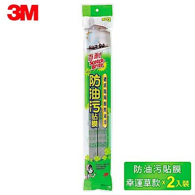 3M 百利廚房防油污貼膜2入裝 (幸運草)