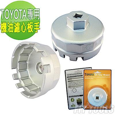 良匠工具 TOYOTA專用機油濾芯拆裝板手 台灣製造高品質