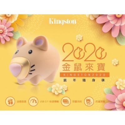 [時時樂限定]Kingston USB3.1 32GB  造型隨身碟_2020鼠年限量版