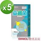【歐瑪茉莉】日本の人氣 益纖菌 速溶顆粒 14包*5盒