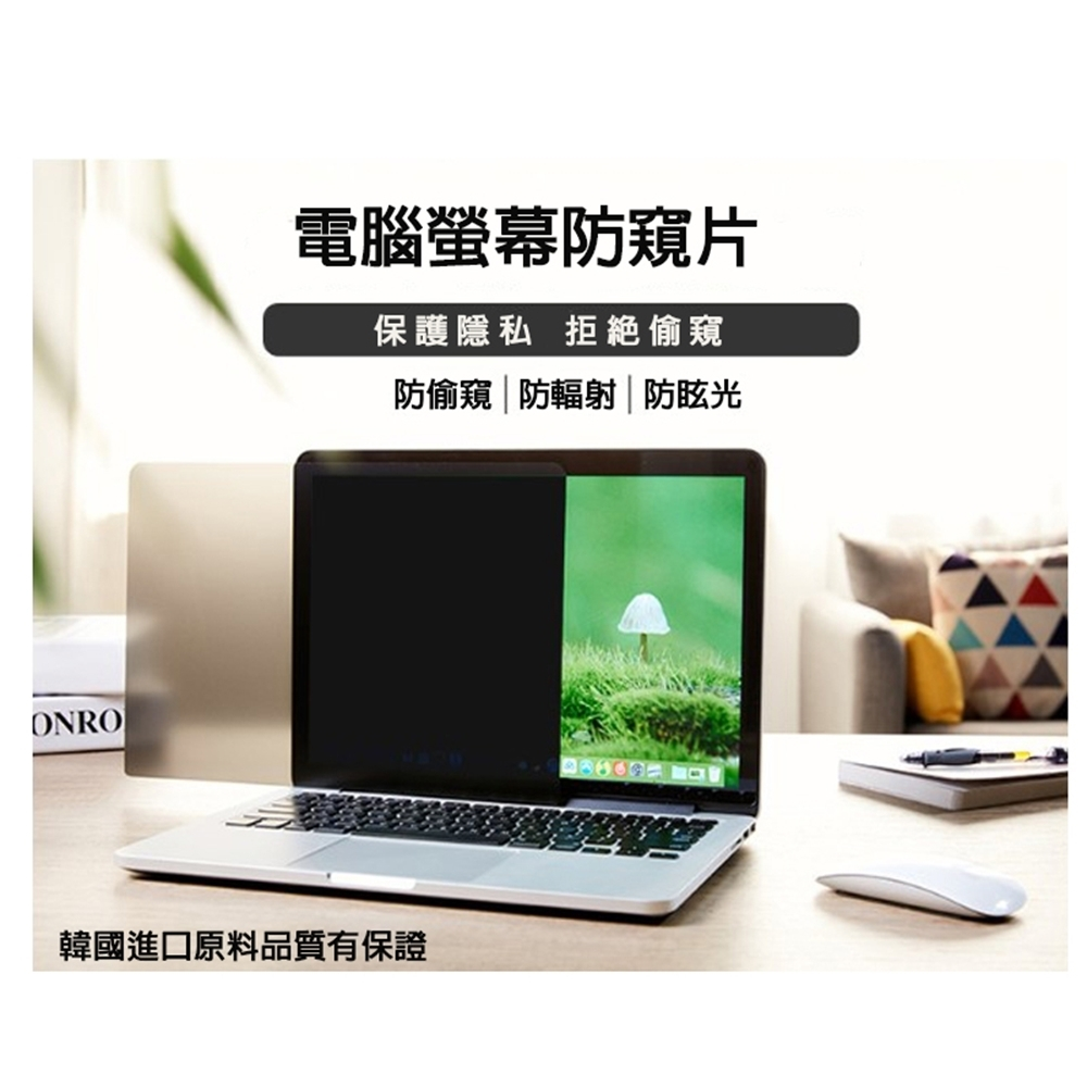 PP15.6W9電腦螢幕防窺片15.6吋(16:9)345*194mm
