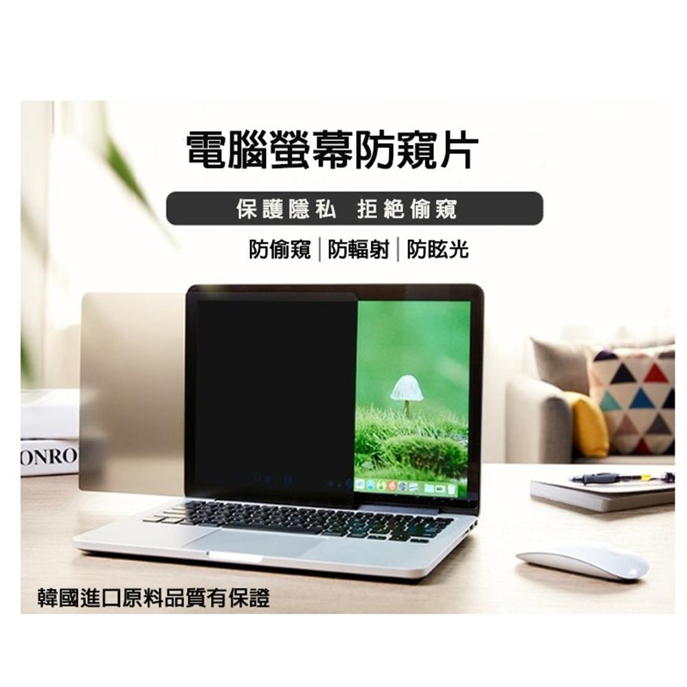 PP22.0W電腦螢幕防窺片 22.0吋(16:10)475*297mm