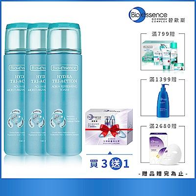 三效水養基礎組(保濕乳100mlx2+化妝水100mlx1+膠原旅行組x1)