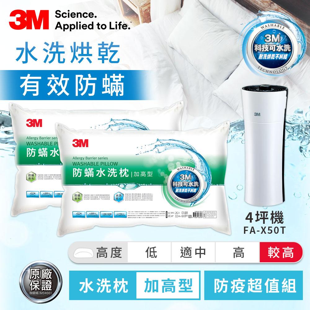 3M 新一代防蹣水洗枕心 雙人枕 加高型 4坪機 防疫超值組