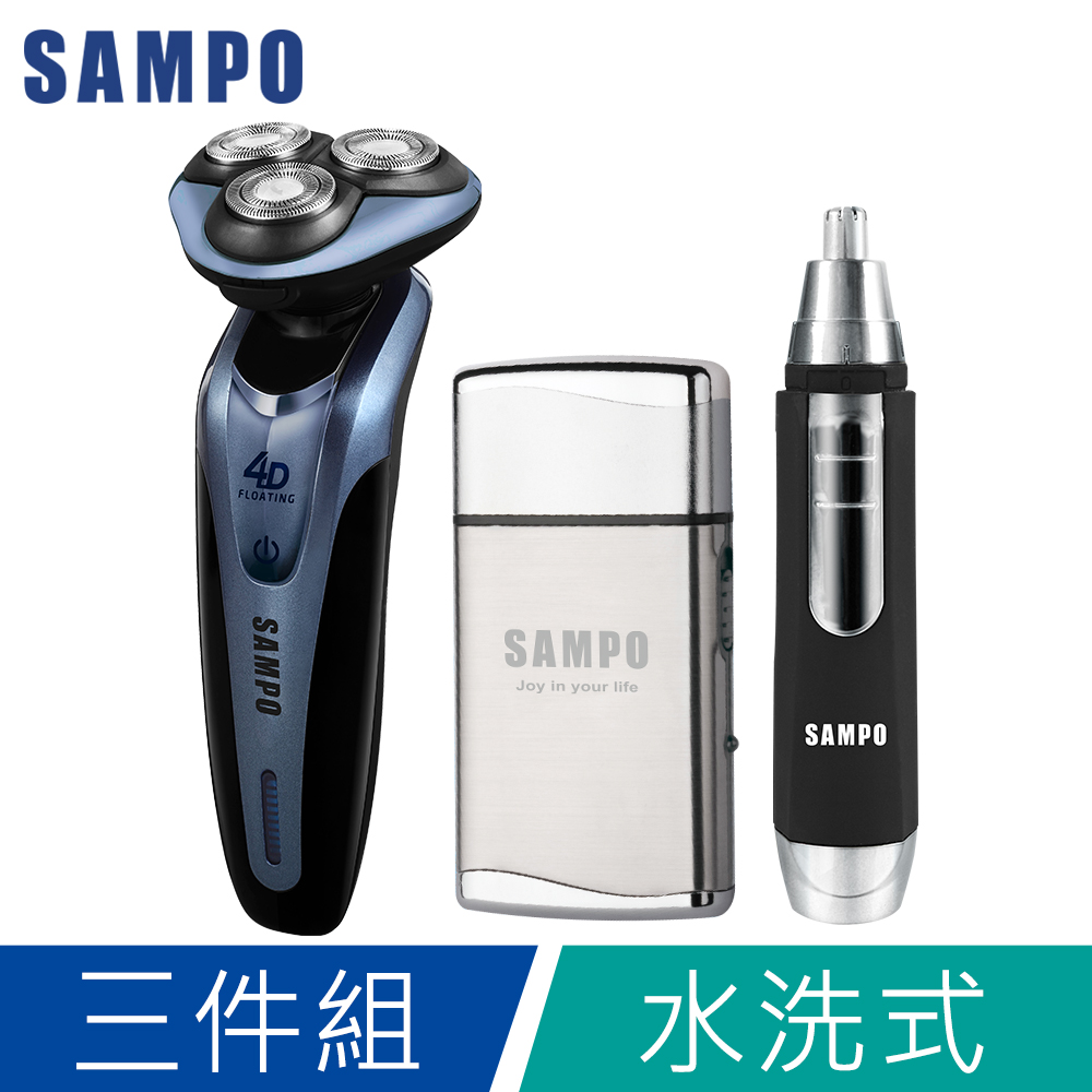 【SAMPO 聲寶】4D水洗三刀頭電動刮鬍刀三件組(三刀頭/鼻毛刀/單刀頭)