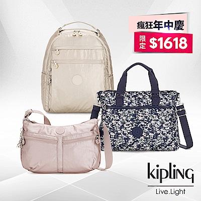 [限時搶]618限定 Kipling夏季精選造型包(側背後背多款任選) / 原價4780元