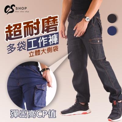 CS衣舖 大收納 大容量 立體側袋 高彈力 牛仔工作褲 長褲 兩色