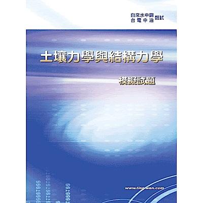 土壤力學與結構力學模擬試題(初版)