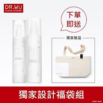 DR.WU 玻尿酸保濕精華液101ML +玻尿酸保濕精華乳200ML 贈聶永真設計經典提袋