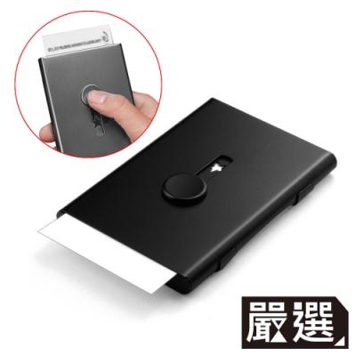 嚴選 鋁合金免掀蓋自動出卡便攜名片盒 黑