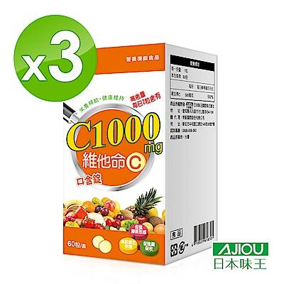日本味王維他命C1000口含錠(60粒)x3盒