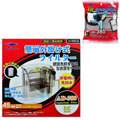 A.D.P《AD-380》靜音外掛過濾器+專用替換過濾棉 12pcs