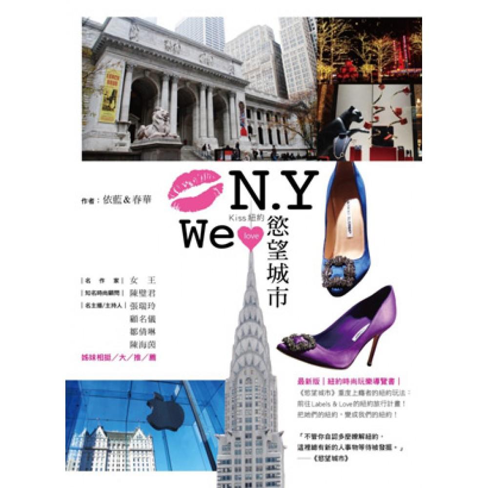 Kiss 紐約,We love 慾望城市