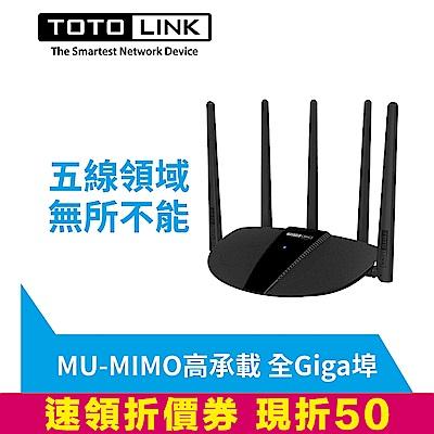 (福利品) TOTOLINK A3100R AC1200 Giga無線網路WiFi路由器分享器