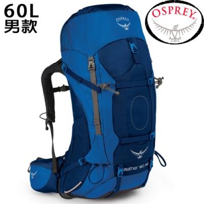 Osprey Aether AG 60L 海星藍 透氣專業登山背包/男款/ANTI-GRAVITY/登山旅行背包/重裝背包