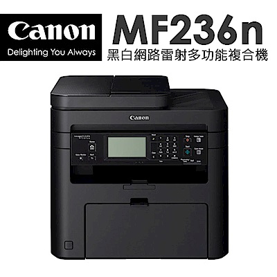 【Canon】imageCLASS MF236n 黑白網路雷射多功能複合機