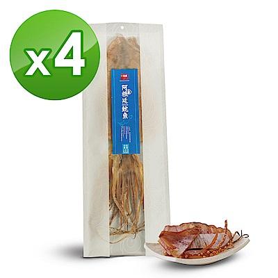 十翼饌 阿根廷魷魚 (200g)x4包組