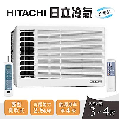HITACHI日立 3-4坪側吹式窗型冷氣RA-28TK