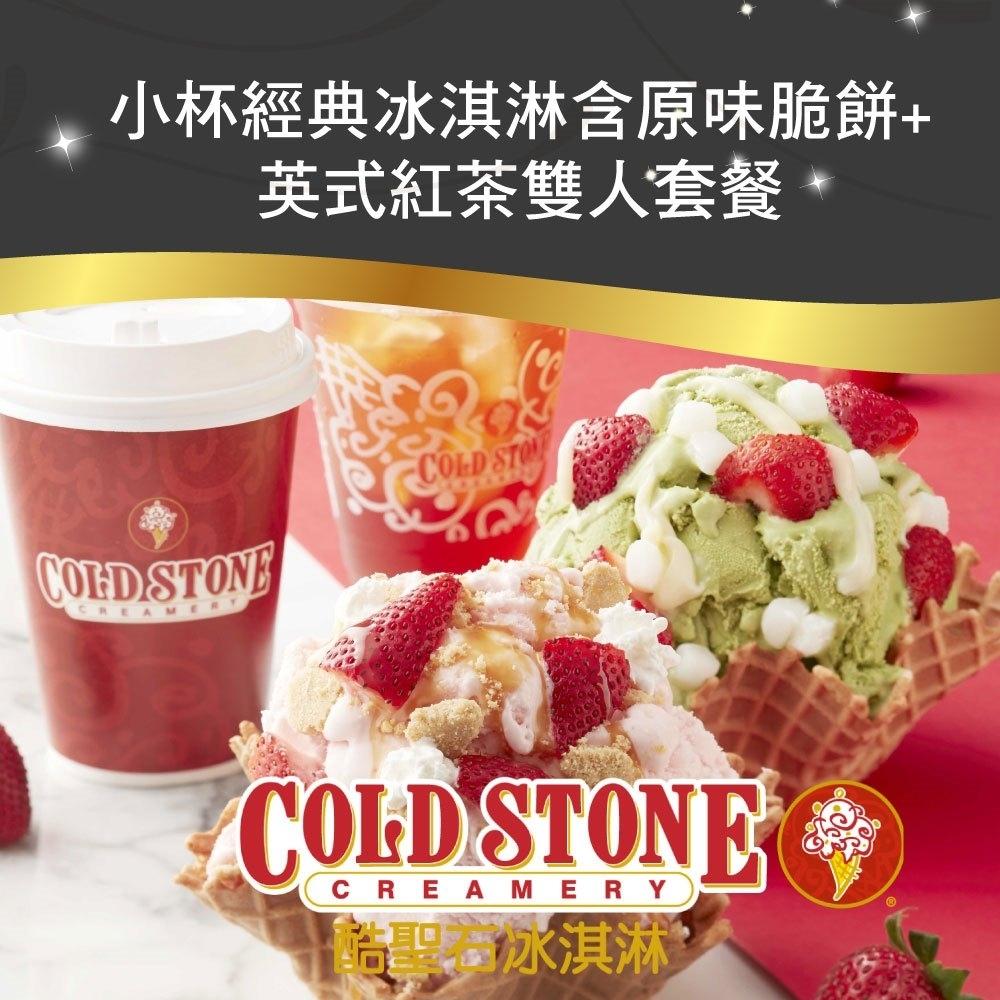 COLD STONE酷聖石小杯經典冰淇淋含原味脆餅+英式紅茶雙人套餐(2張組)