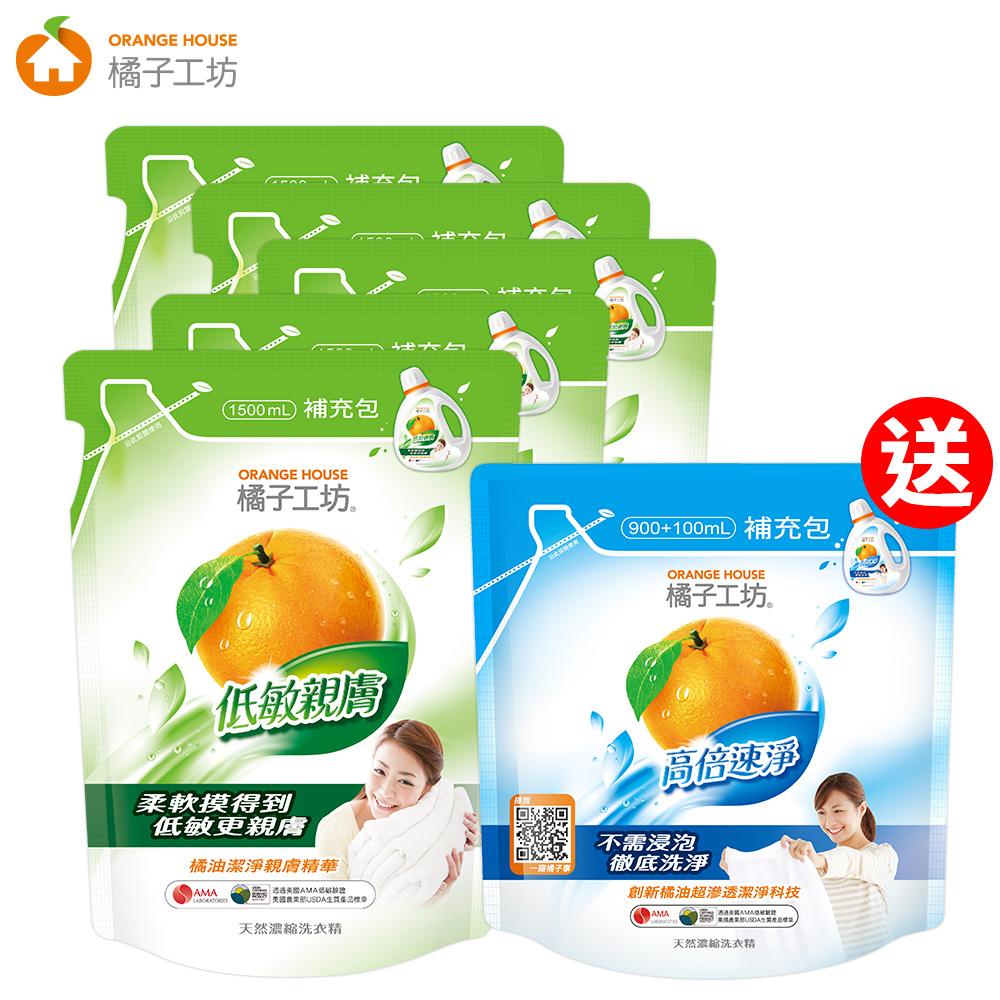 橘子工坊 天然濃縮洗衣精補充包六件組-低敏親膚(1500mlx5包)+高倍速淨(1000mlx1包)