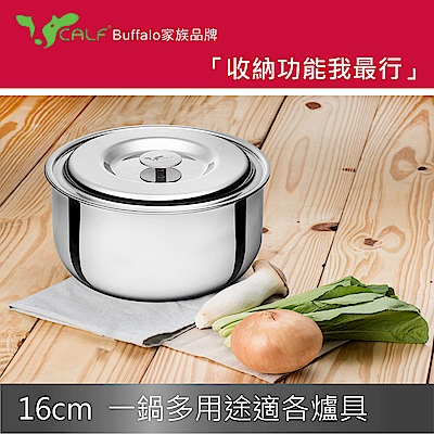 牛頭牌 新小牛料理鍋16cm / 1.3L