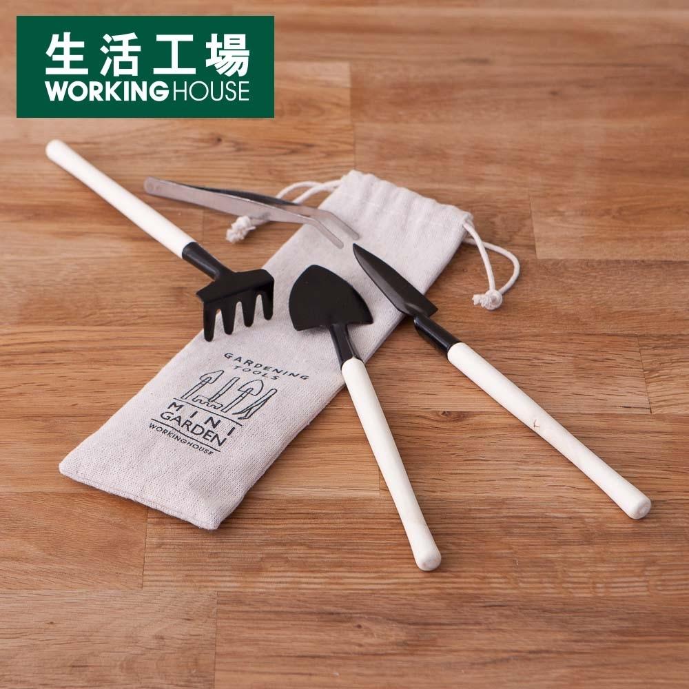 【品牌週全館8折起-生活工場】Mini Garden多功能工具四件組