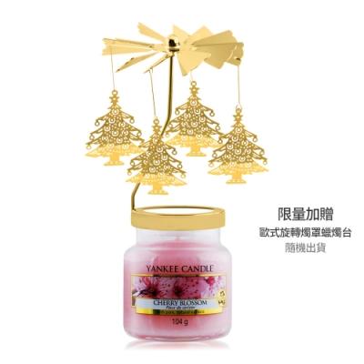 YANKEE CANDLE香氛蠟燭-粉紅櫻花Cherry Blossom104g+歐式旋轉燭罩蠟燭台
