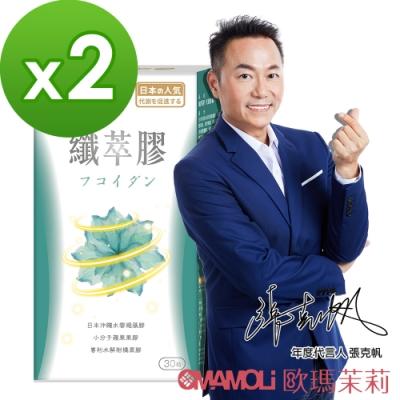 【歐瑪茉莉】纖萃膠代謝膠囊30顆*2盒