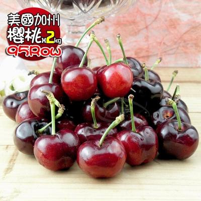 果之家 美國加州空運紅寶石櫻桃禮盒(2kg/9.5ROW)