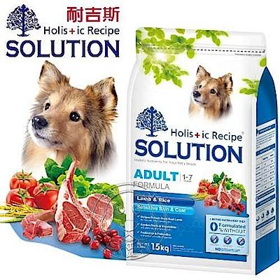 耐吉斯《小型成犬/羊肉+田園蔬果》飼料-15kg(小顆粒)買就送1.5kg原裝