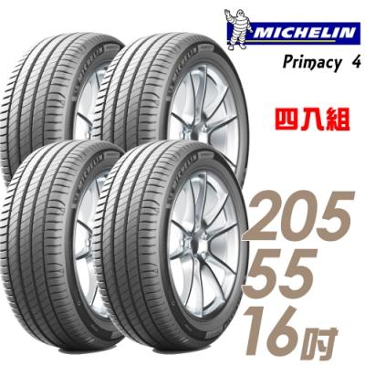 【Michelin 米其林】PRIMACY 4 高性能輪胎 四入組205/55/16含安裝