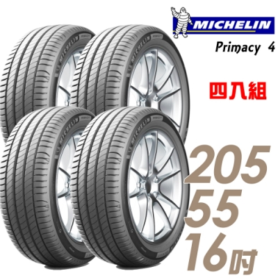 【米其林】PRIMACY 4 PRI4 高性能輪胎_四入組_205/55/16