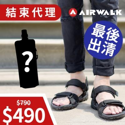 【時時樂限定】AIRWALK結束代理 最後出清 涼鞋特惠組*買再贈精美禮物*