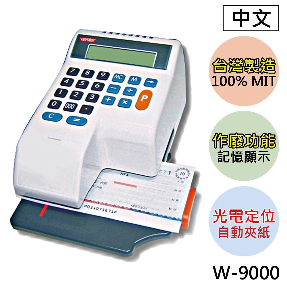 世尚 VERTEX W-9000 中文/國字微電腦支票機 光電定位