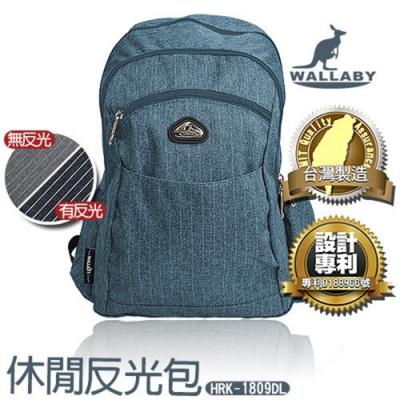 【WALLABY】袋鼠牌 MIT 休閒反光後背包(HRK-1809DL)