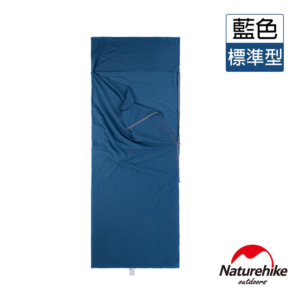 Naturehike 戶外便攜100%純棉旅行睡袋內套 標準型 深藍 - 急