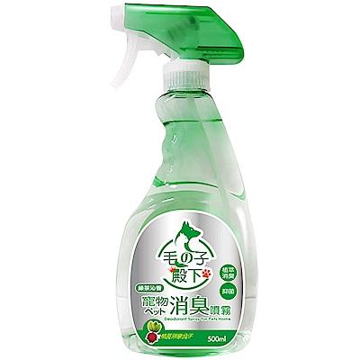 毛の子殿下-消臭噴霧綠茶沁香(寵物空間專用)500ml